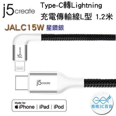 【開心驛站】凱捷 j5 create Type-C轉Apple Lightning L型充電傳輸線1.2米JALC15