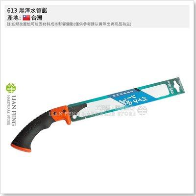 【工具屋】*含稅* 613 黑澤水管鋸 240mm 快速塑膠管鋸 可換刃 PVC水管 竹鋸 鋸子 竹子細齒 手鋸 台灣製