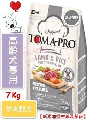 ♡寵物萌萌噠♡【免運】TOMA-PRO 新優格高齡犬-高纖低脂配方(羊肉+米)狗飼料 7KG