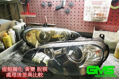 BMW X5 E70 大燈總成前燈殼透明殼面罩玻璃環保線材環保線組 大燈霧化魚眼 霧化整理修復
