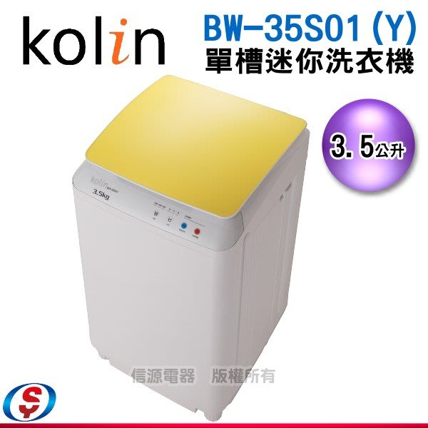 【新莊信源】3.5公斤【 KOLIN歌林單槽迷你洗衣機】BW-35S01 (Y)