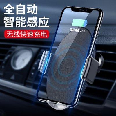 車載無線充電器iphonex汽車用手機支架智能全自動感應快充通用款