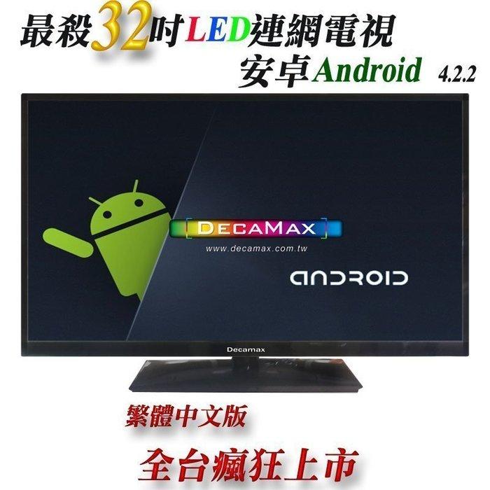 (追片神器/超多贈品)DECAMAX 32吋液晶電視/LED/安卓SMART智慧聯網/WIFI/LAN/HDMI/USB