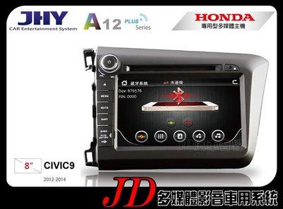 【JD 新北 桃園】JHY 本田 HONDA CIVIC9 12-14 專用機 DVD/導航/藍芽/互聯 8吋觸控螢幕。