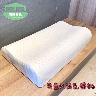 §同床共枕§ 兒童天然乳膠護頸人體工學枕 附原廠收納提袋