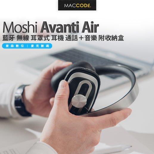 Moshi Avanti Air 藍牙 無線 耳罩式 耳機 通話+音樂 附收納盒 公司貨 現貨 含稅