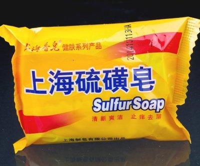 上海硫磺皂85g、製造日期2019.12.07肥皂全部5贈1、賣場內四款香皂可搭配