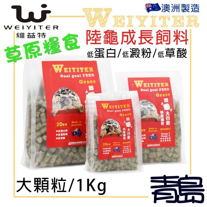 CT。。。青島水族。。。RP0043台灣WEIYITER維益特-陸龜成長配方牧草飼料 高纖維 低草酸==大顆粒/1kg