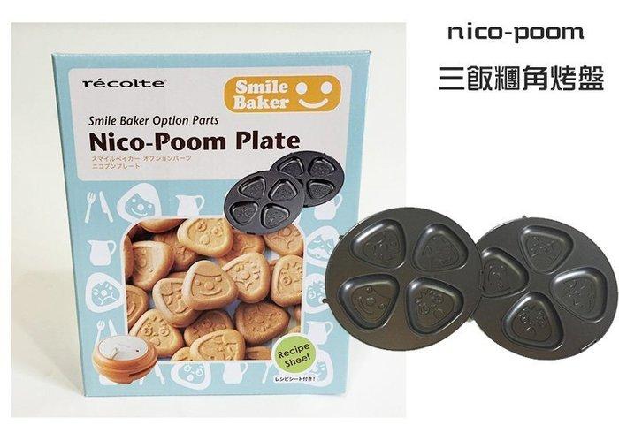 *EScorp*日本進口 recolte smile baker 烤盤 nico-poom 三角飯糰造型 $660元