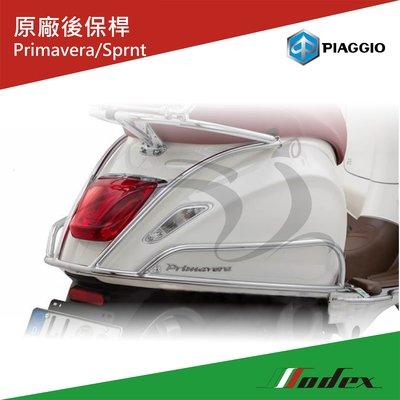 【Modex】Vespa偉士牌 原廠 春天衝刺電鍍後保桿 Primavera/Sprint適用