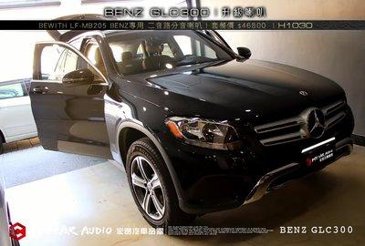 【宏昌汽車音響】 BENZ GLC300 升級 BEWITH LF-MB205 BENZ專用 二音路分音喇叭 H1030