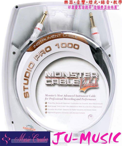 造韻樂器音響- JU-MUSIC - 美國 頂級 Monster Studio Pro 2000 樂器 導線 12呎