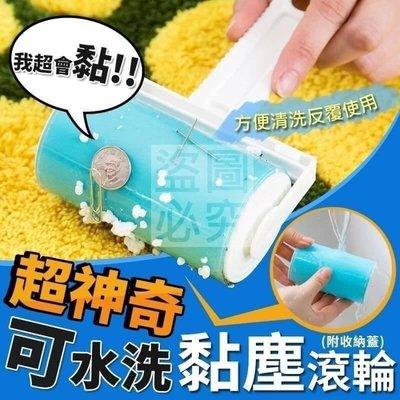 【現貨】超神奇可水洗黏塵滾輪#0282