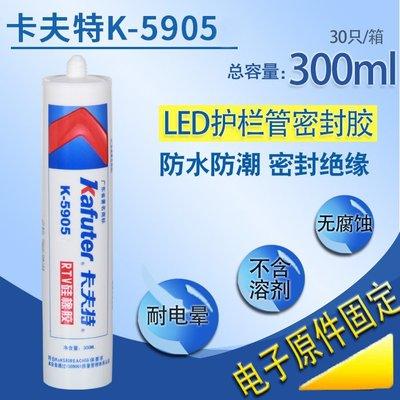 wuli西子的店-膠K-5905硅橡膠...