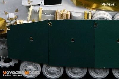 優品沃雅PEA091 四號坦克G晚期型側裙裝甲板改造用蝕刻片(配 威龍)