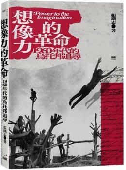 【Ace書店】想像力的革命:1960年代的烏托邦追尋 / 張鐵志 / 印刻出版