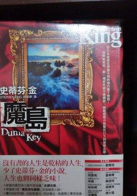 ✿菲兒二手書✿B4櫃44【魔島Duma Key-全】☆作者-史蒂芬.金☆--皇冠文化出版~二手書