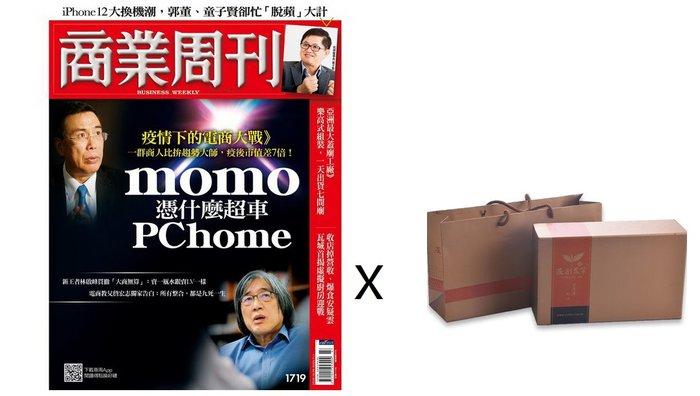 《商業周刊》一年52期  x 《頂級日月潭紅玉紅茶-茶葉禮盒【榮獲比利時ITQI風味絕佳三星獎章 】》