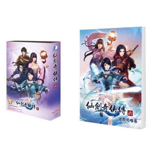 【傳說企業社】PCGAME-仙劍奇俠傳六 仙劍六 仙劍6(中文版)+攻略本