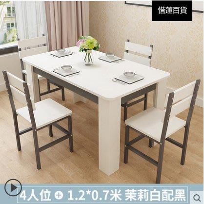 餐桌椅組合簡約現代餐桌長方形家用飯桌小戶型餐廳吃飯桌子4/6人
