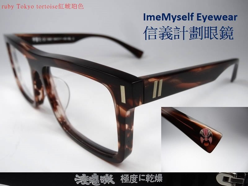 WT 1007 rectangle facial mask frame RX spectacles eyeglasses