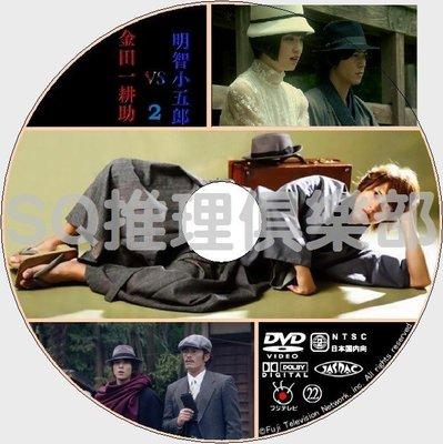 2014最新推理DVD:金田一耕助VS明智小五郎2【山下智久/剛力彩芽】DVD