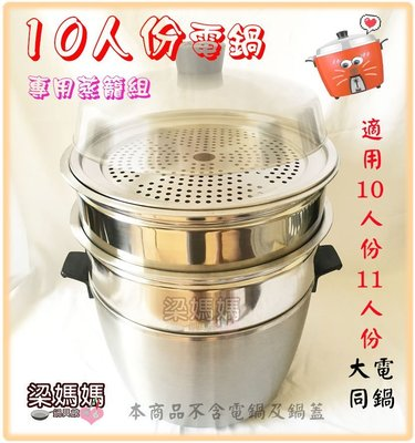 ✿:*梁媽媽♥『10/11人份蒸籠組/蒸籠層--2層蒸籠+1蒸層』 適用大同電鍋 台灣製 304不銹鋼材質