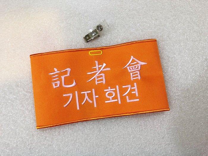 ※EmbroFami ※橘色 [記者會] 韓文+中文 臂章圈/袖圈, 10個/組!