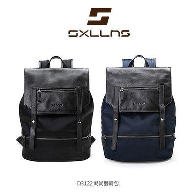 --庫米--SXLLNS D3122 時尚雙肩包 後背包 大容量 彈力棉背墊 緩震減壓 可調節肩帶適合不同背負習慣