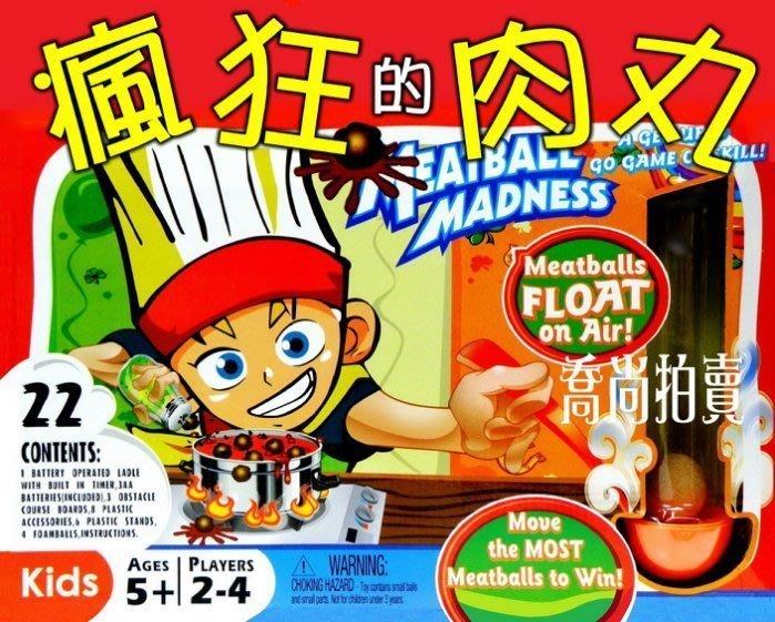 【喬尚拍賣】桌遊系列【小廚師瘋狂肉丸】吹氣浮球遊戲