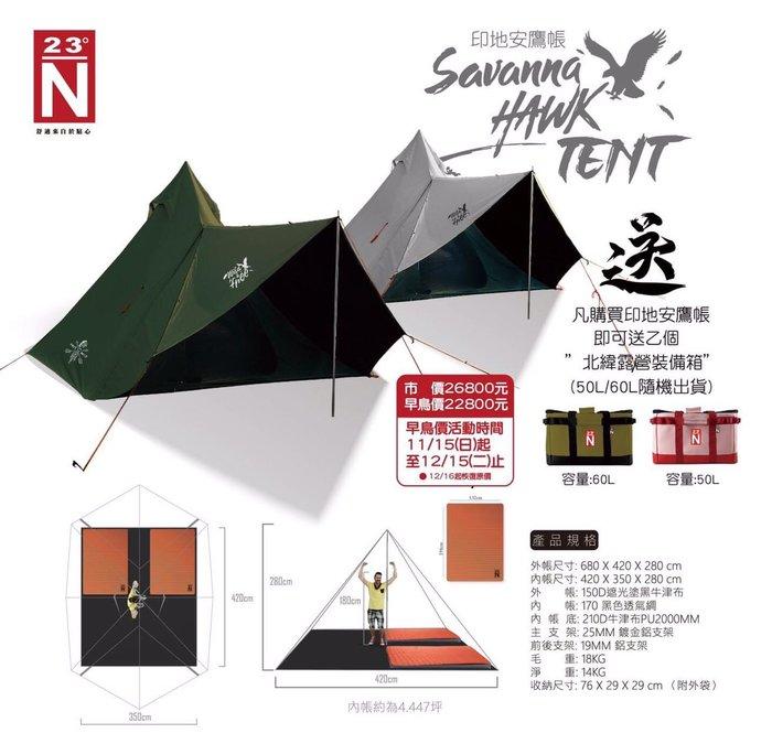 【綠色工場】北緯23度 印地安鷹帳篷  綠色 早鳥價 。原價26800