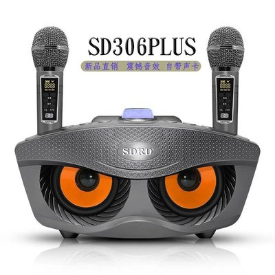 貓頭鷹升級版SD306PLUS 家庭KTV,卡拉OK,雙麥克風,消音功能