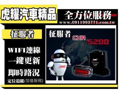 虎耀汽車精品~征服者 CXR-5288...