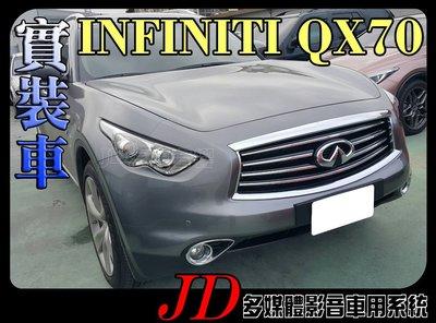 【JD 新北 桃園】INFINITI QX70 雙頭枕 外掛式螢幕 頭枕螢幕 吸頂式螢幕 電視