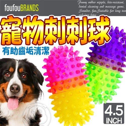 【🐱🐶培菓寵物48H出貨🐰🐹】 加拿大FouFouBrands》好玩寵物刺刺球玩具-5吋 特價199元