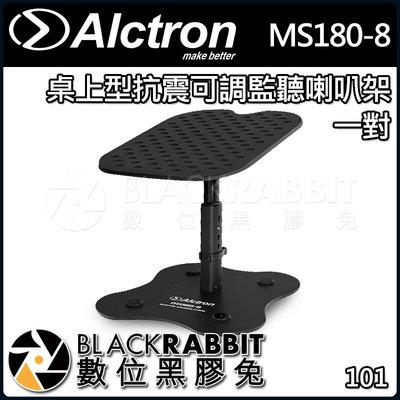 數位黑膠兔【 ALCTRON MS180-8 桌上型 抗震 可調 監聽 喇叭架 一對 】 防滑 減震 氣墊 音響