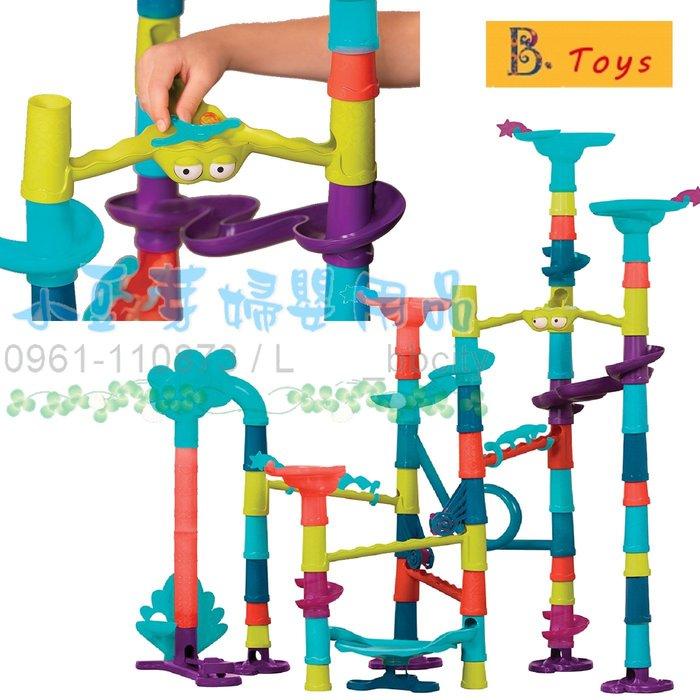 B.Toys 星際交流道(軌道球積木) §小豆芽§ 美國 B.Toys 星際交流道(軌道球積木)