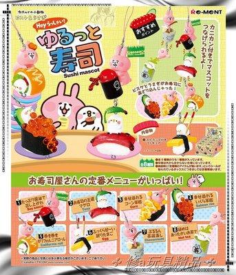 ✤ 修a玩具精品 ✤ ☾精緻盒玩☽ RE MENT 卡娜赫拉 LINE 動物 兔兔 與 P助 歡樂的 悠閒壽司 全8款