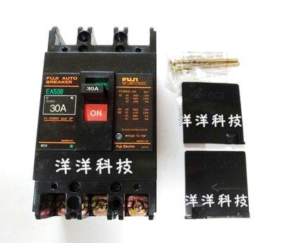 【洋洋科技】FUJI 富士 無熔絲開關 EA53B 3P 20A 30A 40A 50A 無熔絲斷路器 迴路保護器