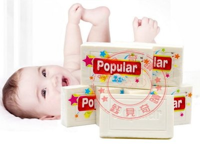 【鈺見奇蹟】Popular 洗衣皂 印尼洗衣皂 Popular 進口洗衣皂 香皂 肥皂 去污洗衣皂(大)250g