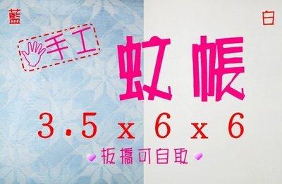 蚊帳 3.5x6x6尺 標準單人床適用 方形傳統古早味 工廠直營台灣製 防蚊一級棒 雅的寢飾 板橋店