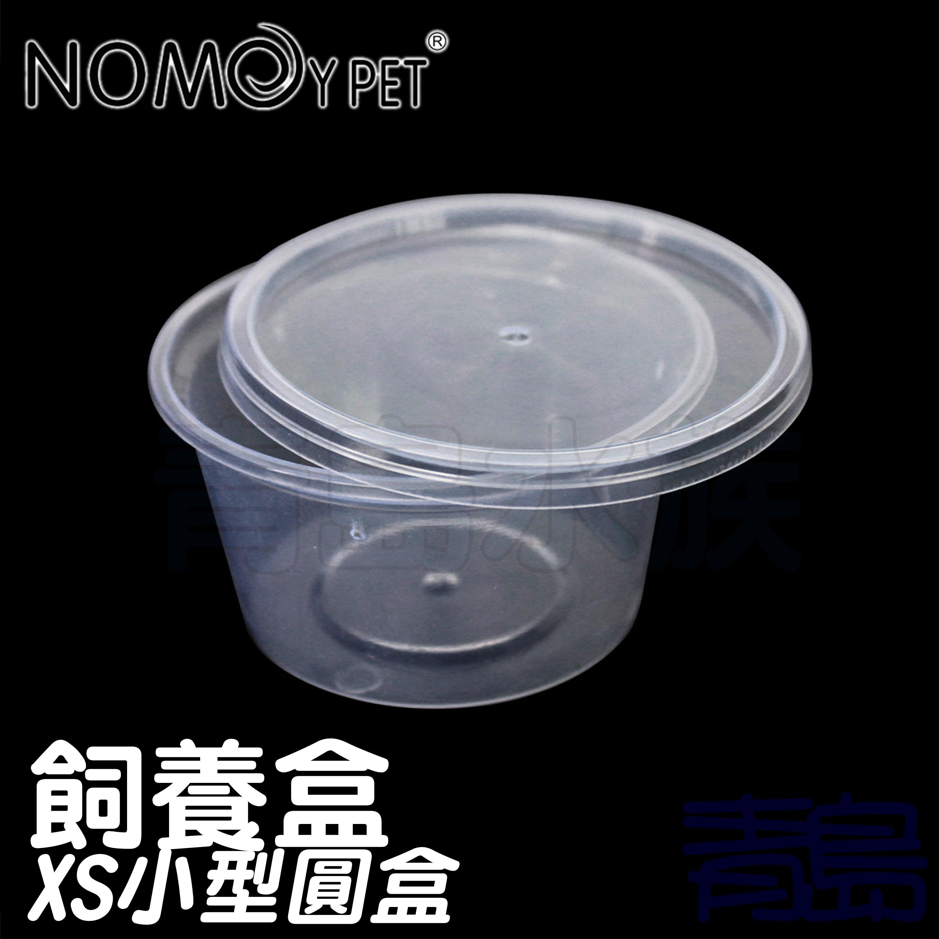 Y。。。青島水族。。。H2中國NOMO諾摩-掌上名蛛 爬蟲飼養盒 可堆疊飼育盒 爬蟲箱 蜘蛛蠍子蟋蟀==XS迷你/圓型
