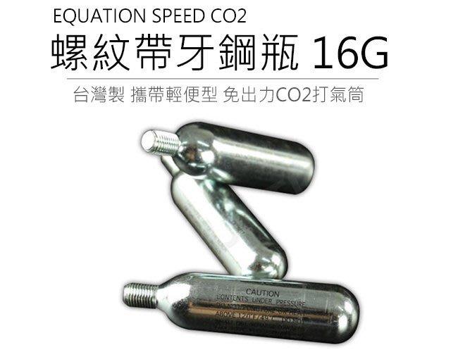 CO2 螺紋帶牙鋼瓶.單支裝 CO2打氣筒  16G  EQUATION SPEED 台灣製.