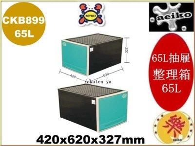 CKB899 65L/ 抽屜整理箱/ 收納箱/ 置物箱/ CK-B899/ 聯府/ 直購價/ aeiko/ 樂天生活倉庫 新北市