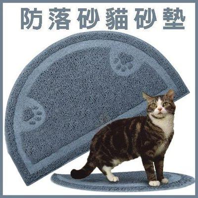【寵喵樂】美國防落砂可愛造型【半月型腳掌】防落砂貓砂墊