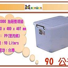 (即急集)買2個免運不含偏遠 聯府 K800 抽屜整理箱/收納箱/台灣製