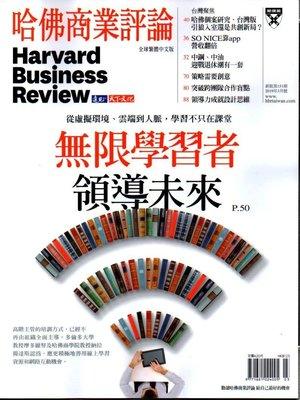【哈佛商業評論】訂閱一年12期,原價3780元,特價2880元。贈品:【請停止無效努力】定價360元。