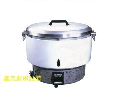 鑫忠廚房設備-餐飲設備:林內牌50人份瓦斯煮飯鍋 賣場有快速爐-西餐爐-水槽-工作檯- 冰箱