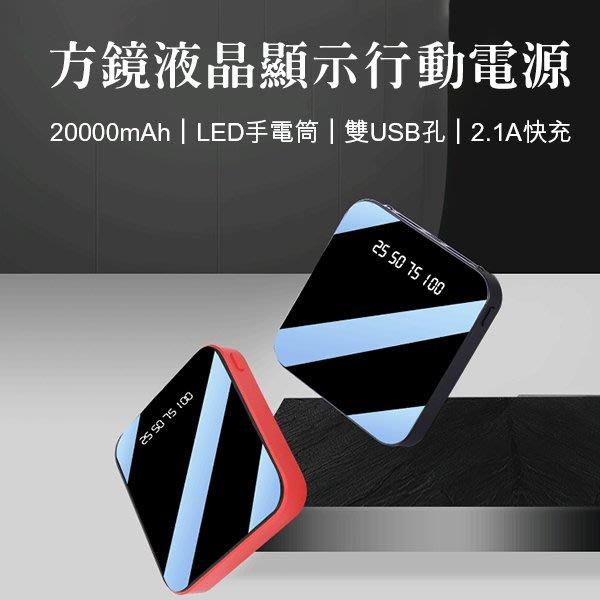 【coni mall】方鏡液晶顯示行動電源 現貨 20000mAh 雙USB孔 安卓 蘋果 TYPE-C Micro