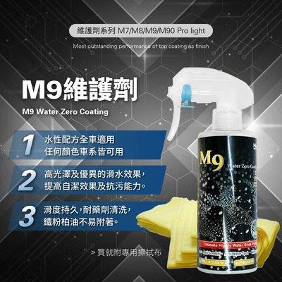 McPRO M9 滑水型鍍膜維護劑250ml